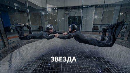 polet v aerotrube v moskve indoor skydiving disciplina fs 2 way figuru 3