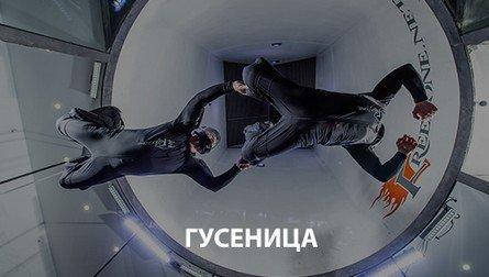polet v aerotrube v moskve indoor skydiving disciplina fs 2 way figuru 4